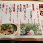 京都きん家 - 鉄板焼系以外にも季節のメニューが充実しています(^O^)