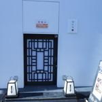韓国料理 MUN - 入口 かがまないと入れません。