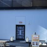 韓国料理 MUN - 目立たない隠れ家レストラン