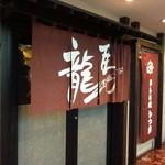 龍馬 - 12月再訪