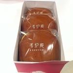 元町 香炉庵  - 黒糖どら焼き(3個セット)・・・520円