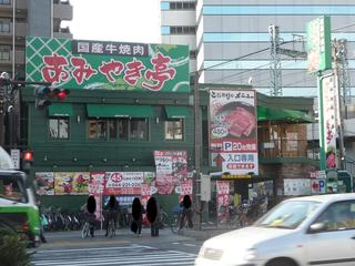 あみやき亭 川崎駅東口店 - あみやき亭 外観