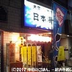 大衆酒蔵 日本海 -