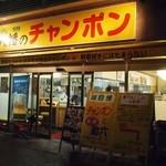 八幡のチャンポン - お店 外観