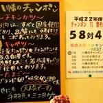 八幡のチャンポン - 人気ランキング
