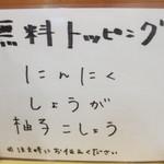 練馬ちゃんどん - 店内