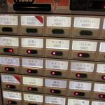 練馬ちゃんどん - 券売機