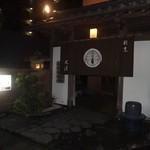 割烹 丸清 - 座敷の入口