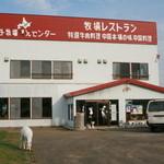 網走原生牧場観光センター 牧場レストラン - 外観と入口(手前の白い子はラマの赤ちゃん)