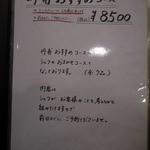 Chuugokuryouritambo - おすすめコース 全7品デス