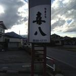 御菓子司喜八 - 別所街道にこの看板が見えます 喜八