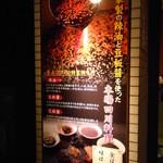 蔓山 - 食は中国にあり、味は四川にあり!!名言(*^^)v