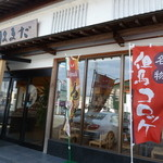 Tajimabifuhamada - 赤いのぼり旗がいい味だしてます