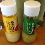 リンガーハット - ドレッシング(生姜・柚子胡椒風味)