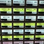 麺屋 正元 - 券売機