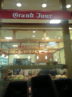 グランジュール 磯子店