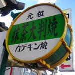 16482534 - 「元祖 抹茶大判焼(カテキン焼)」だそうです