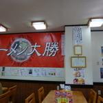 ラーメン・餃子 大勝 - サインいっぱい・・・