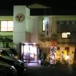 16483281 - レストハウス舞子さん(ブレました…)