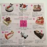 16483354 - 2012年クリスマスケーキ ラインナップ