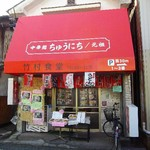 竹村食堂 -