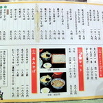 16485312 - 温かいお蕎麦のメニュー