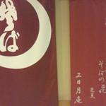 そば処 三日月庵 - お店横側の暖簾