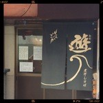 麺処 遊 - 外観