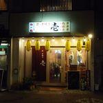壱 - 2012/12/21撮影