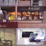 鳳雛 チムタク - 大久保通り沿い 入口は駐車場の中