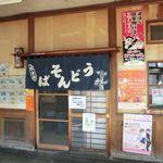 三沢駅食堂 - ごく普通の駅そば屋