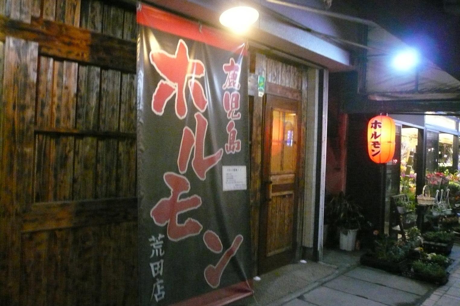鹿児島ホルモン  荒田店