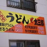 うどん 太三郎 - 目立つ看板です