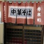 秀来軒 - 暖簾 2012年12月