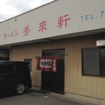 秀来軒 - 店舗 2012年12月