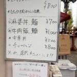 味芳斎 - 店外のメニュー表示