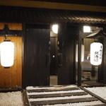 個室×食べ放題 海鮮炉端 産地直送北海道 -