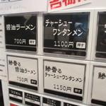 中野汁場 進化 - 券売機