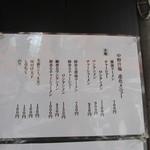 中野汁場 進化 - ソトのメニュー