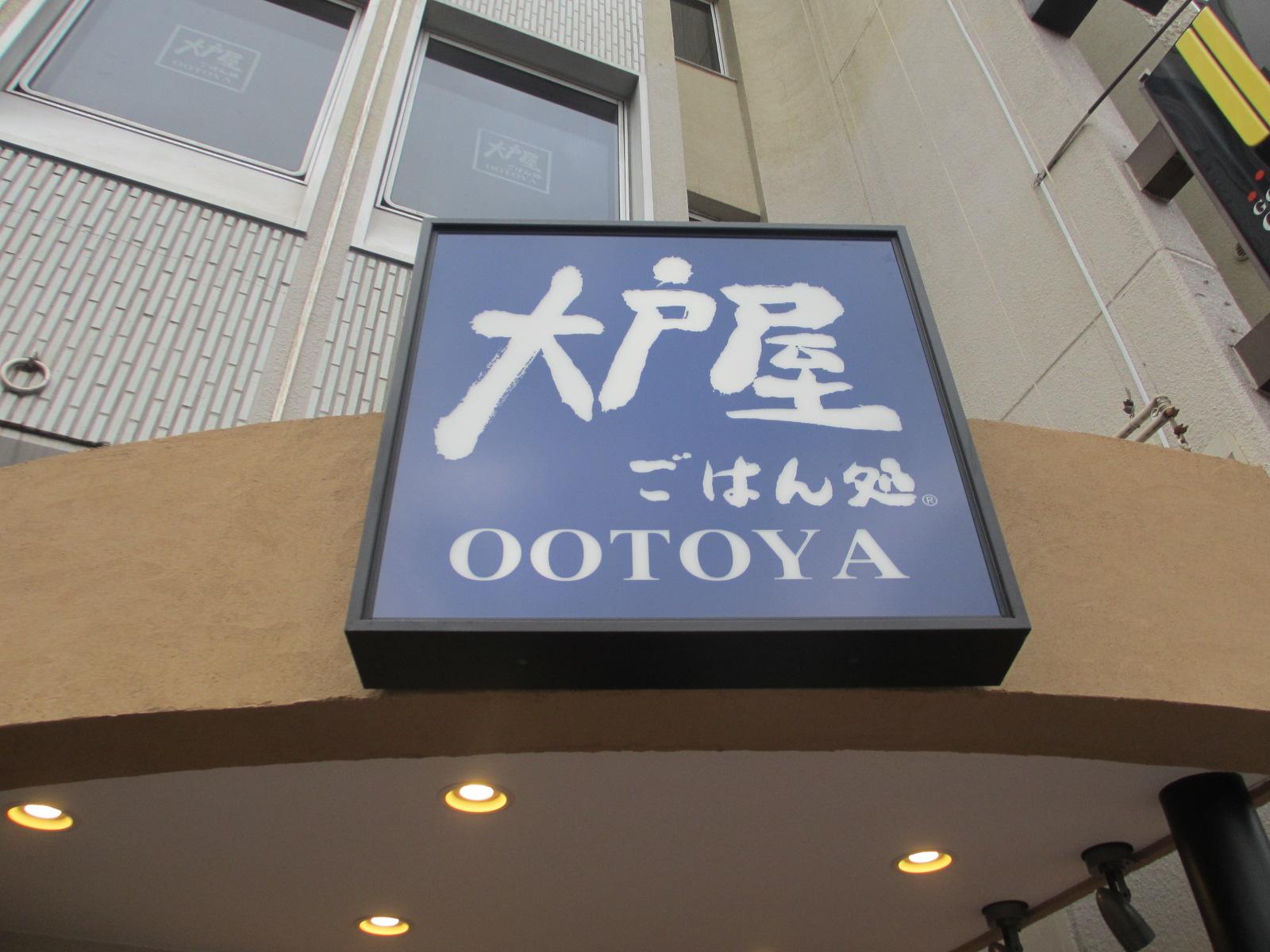大戸屋 要町店