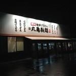 丸亀製麺 - 丸亀製麺 武蔵境店