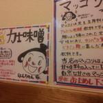 なんちゃん家 - 力士味噌と無添加マッコリ