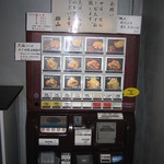 麺創房 越山 - 高円寺 麺創房越山(めんそうぼうえつざん)券売機