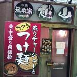 麺創房 越山 - 高円寺 麺創房越山(めんそうぼうえつざん)外観