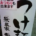 麺創房 越山 - 高円寺 麺創房越山(めんそうぼうえつざん)外看板