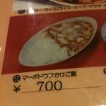 16508311 - 豆腐と挽肉の辛子煮込みかけご飯