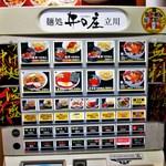 麺処 井の庄 - 券売機