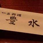16510010 - 箸袋!