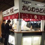 北九州駅弁当 ぷらっとぴっと 4号売店 - お店 外観