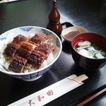 大和田 - うな丼(上)